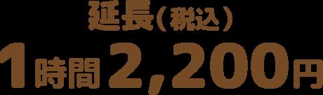延長1時間2,200円(税込)