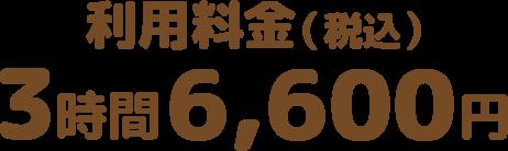利用料金3時間6,600円(税込)